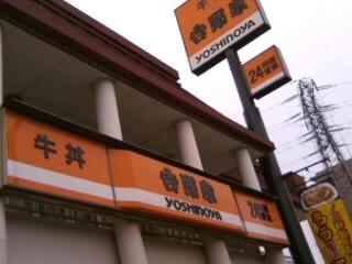 吉野家4号線梅島店2