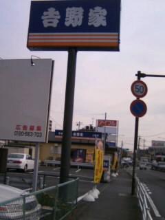 吉野家長津田店の遠景