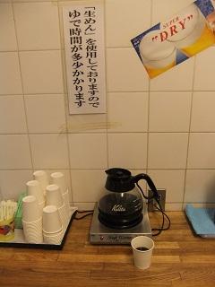 松月庵@福島のコーヒーサービス