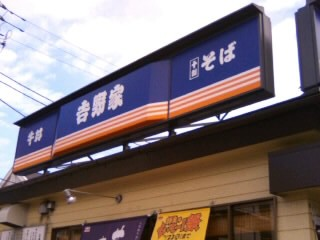 吉野家長津田店の看板2