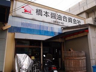 橋本醤油(お店2).jpg