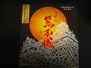 お菓子熊本城.jpg