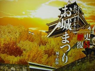 秋のお城まつり1.jpg