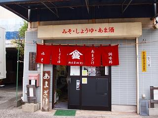 橋本醤油(お店).jpg