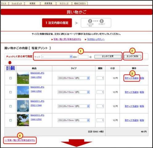 20101112_買い物かご使い方講座_1.JPG