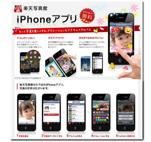 楽天写真館iPhoneアプリ!ダウンロード無料!