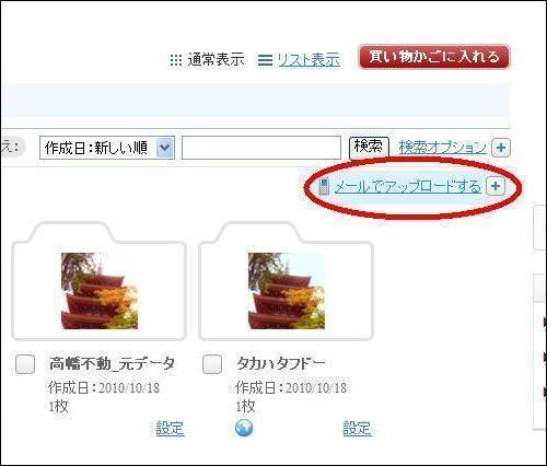 メールアップローダー_1.JPG