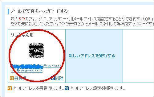 メールアップローダー_3.JPG