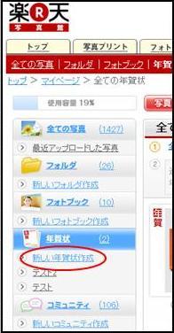 20101119_年賀状使い方講座_1.JPG