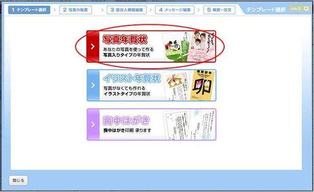 20101119_年賀状使い方講座_2.JPG