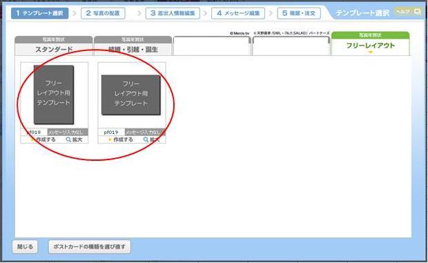 20101119_年賀状使い方講座_3.JPG
