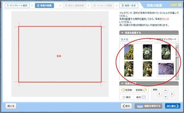 20101119_年賀状使い方講座_4.JPG