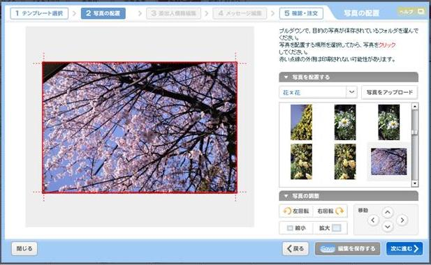 20101119_年賀状使い方講座_5.JPG