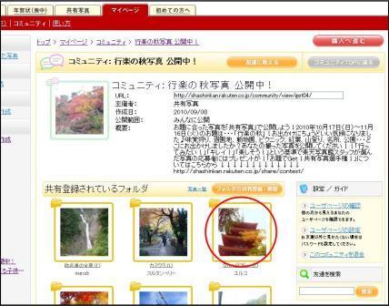 20101022_コミュニティ使い方講座_1.JPG