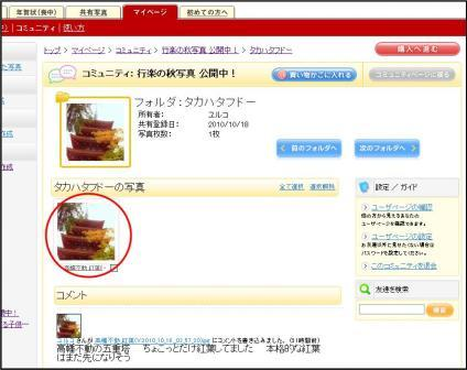 20101022_コミュニティ使い方講座_2.JPG