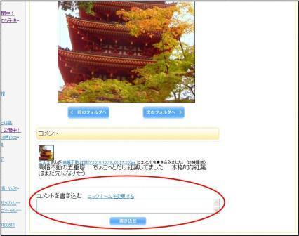 20101022_コミュニティ使い方講座_3.JPG