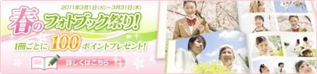 春のフォトブック祭り!.jpg