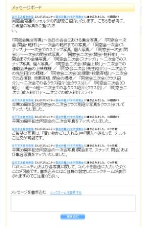 武田コミュ_コメント.jpg