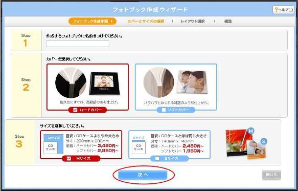 20101029_フォトブック紹介_2.JPG