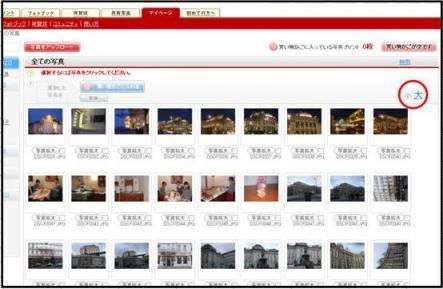 20101105_マイページ使い方講座_1.JPG