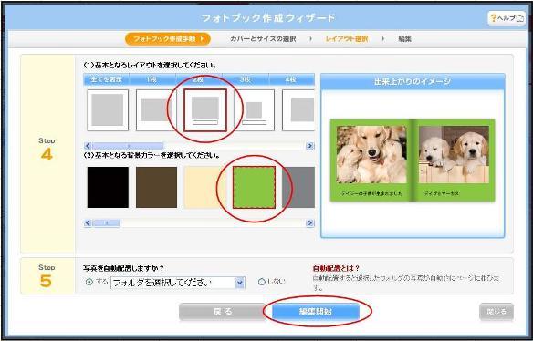 20101029_フォトブック紹介_3.JPG