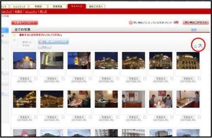20101105_マイページ使い方講座_2.JPG