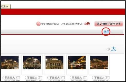 20101105_マイページ使い方講座_3.JPG