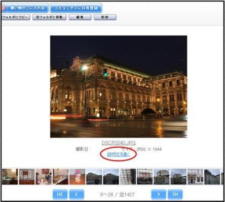20101105_マイページ使い方講座_5.JPG