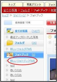 20101029_フォトブック紹介_1.JPG