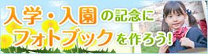 入学入園の記念にフォトブックを作ろう!