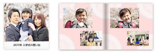 2011年入学式の思い出