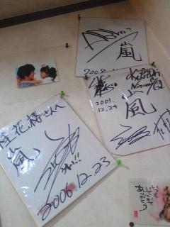 壁に飾られたメンバーのサイン