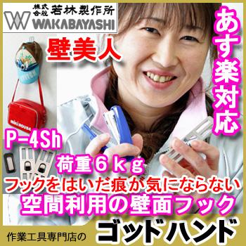 wa-p-4sh-31-web.jpg