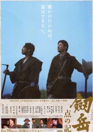 剣岳 浅野・香川