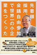 松浦元男1