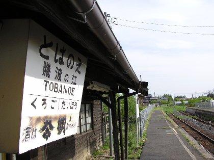 騰波ノ江駅名標