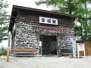 旧広尾線幸福駅