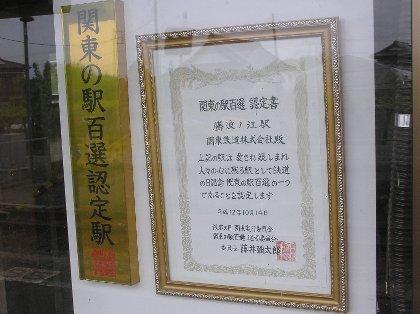 関東の駅百選認定書