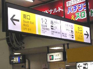 錦糸町(新)