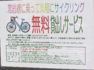 自転車貸出しサービス
