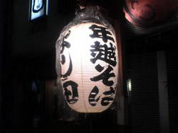 yoshidasoba