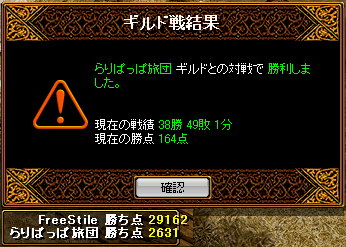 20080302_らりぱっぱ旅団.PNG
