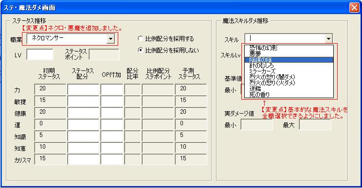 20070106ツール仕様変更1.PNG