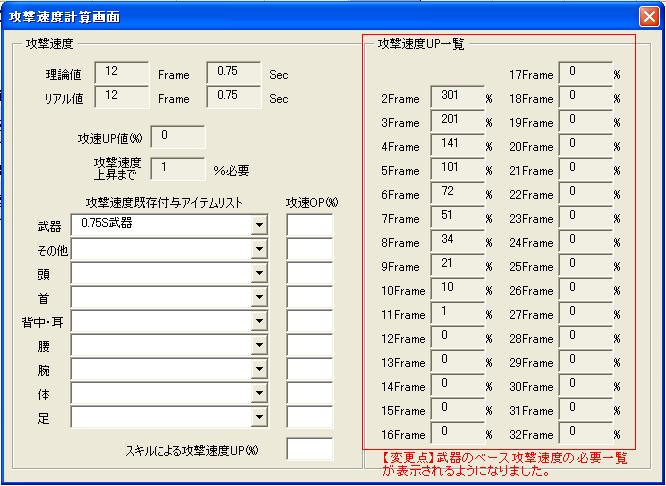 20070106ツール仕様変更2.PNG