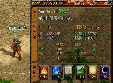 20061129ネタ戦士ステ.PNG