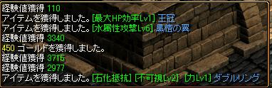 20061127良Drop1.PNG