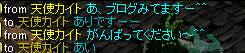 20061018今日の応援メッセージ.PNG