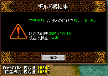 20080315_花鳥風月.PNG