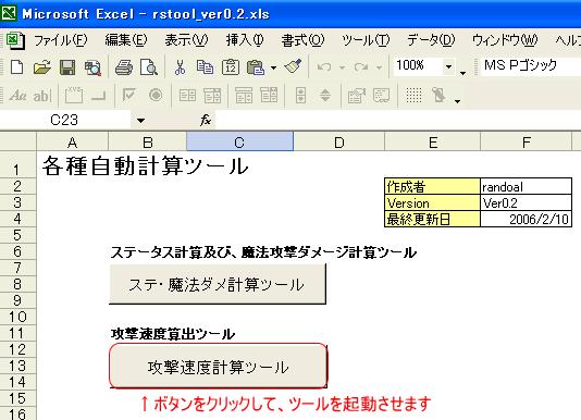 20060209ツール手順2.PNG