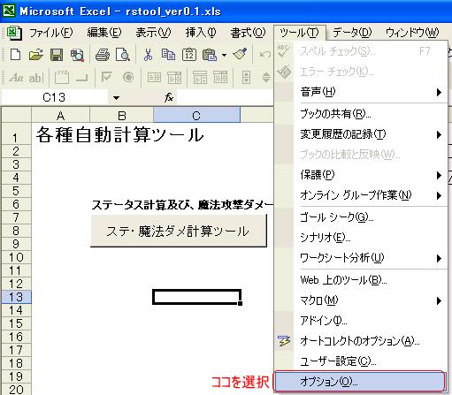 20060129ツール事前準備1.png